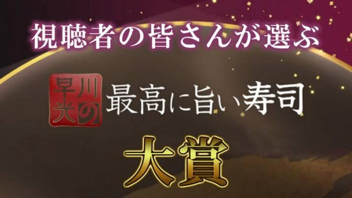 みんなで選ぶ『早川光の最高に旨い寿司』大賞!投票された方から抽選で寿司券3万円を10名様にプレゼント!のサムネイル