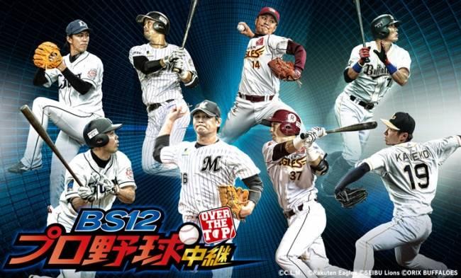 頑張るあなたもCMに登場!?「BS12 プロ野球中継 OVER THE TOP!」写真・動画投稿キャンペーンのサムネイル