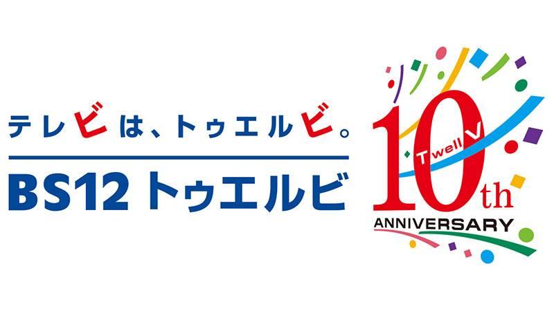 2017年、BS12 トゥエルビは開局10周年を迎えます ~開局10周年記念ロゴを制定~のサムネイル
