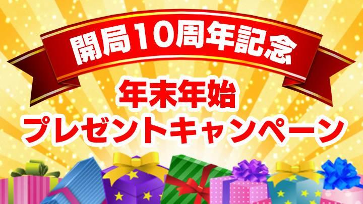 BS12トゥエルビ開局10周年記念プレゼントキャンペーン!!のサムネイル