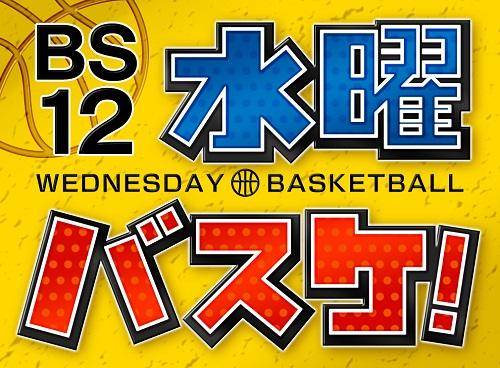 BS12 水曜バスケ!