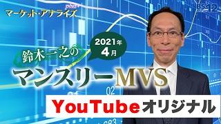 2021年5月8日公開(Web限定)
