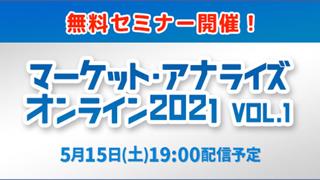 3度目の緊急事態宣言発令中…日本経済は衰退してしまうのか!? 緊急開催「マーケット・アナライズ・オンライン 2021 Vol.1」 5月15日(土)よる7時から生配信!!のサムネイル