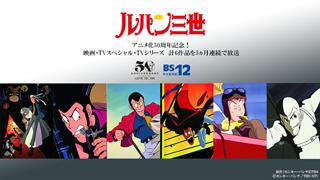 ル・ル・ル・ルパン!BS12でルパンざんまい。 日曜アニメ劇場で「ルパン三世」毎月放送! アニメ26では「ルパン三世 PART1」がスタート!のサムネイル