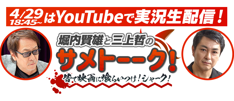 一挙放送記念企画 「堀内賢雄と三上哲のサメトーーク!」 Youtubeにて生配信!