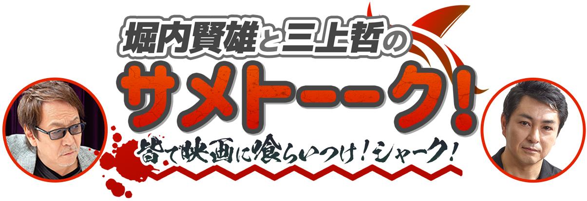 YouTube生配信「堀内賢雄と三上哲のサメトーーク!」サメ大喜利プレゼント