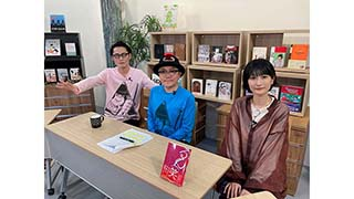 #279【近田春夫が推す作詞家・児玉雨子登場】