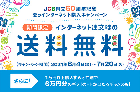 JCBギフトカード1万円分×15名様
