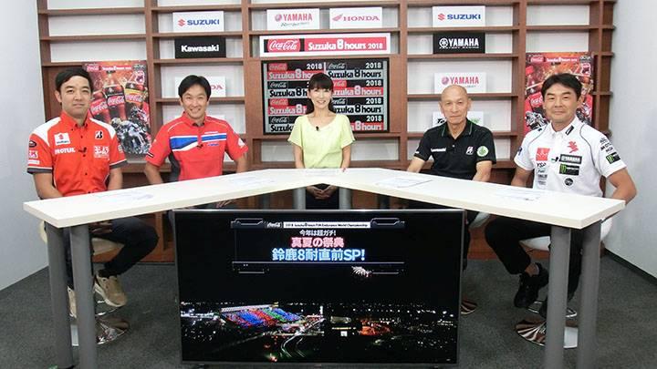 今年は超ガチ!真夏の祭典鈴鹿8耐SP!のメインビジュアル