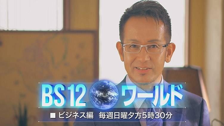 BS12 ワールド ビジネス編のメインビジュアル