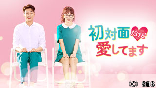 韓国ドラマ「初対面だけど愛してます」のサムネイル