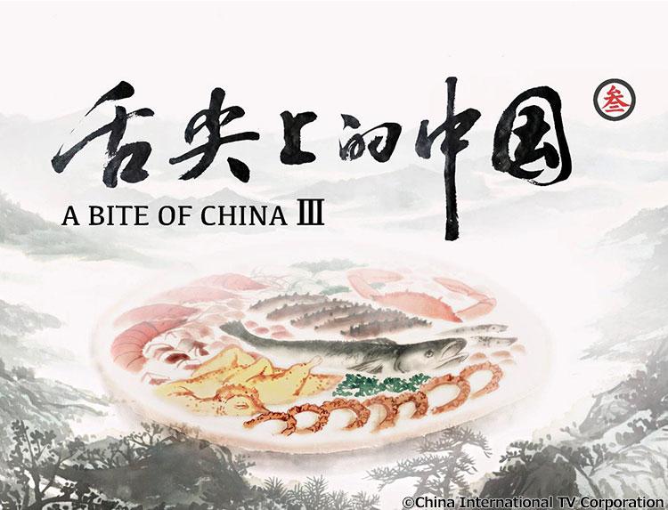 舌尖上的中国Ⅲ A Bite of China Ⅲのメインビジュアル