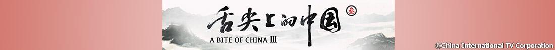 舌尖上的中国Ⅲ A Bite of China Ⅲメインビジュアル