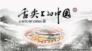 舌尖上的中国Ⅲ A Bite of China Ⅲのサムネイル