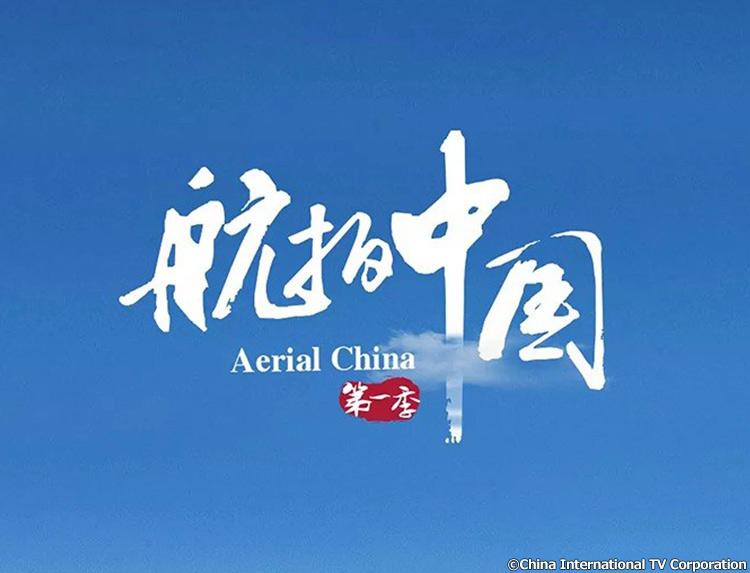 空撮中国 Aerial Chinaのメインビジュアル