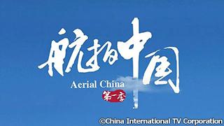 空撮中国 Aerial Chinaのサムネイル