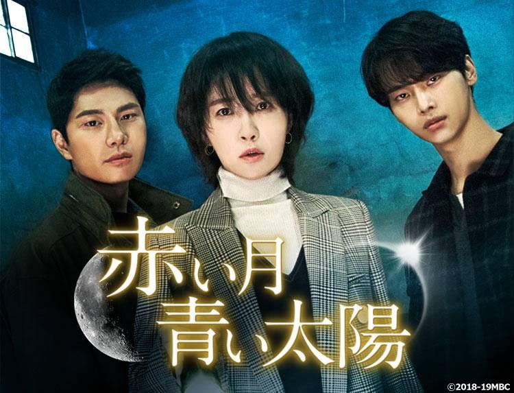 韓国ドラマ「赤い月青い太陽」のトップイメージ