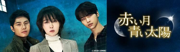 韓国ドラマ「赤い月青い太陽」メインビジュアル