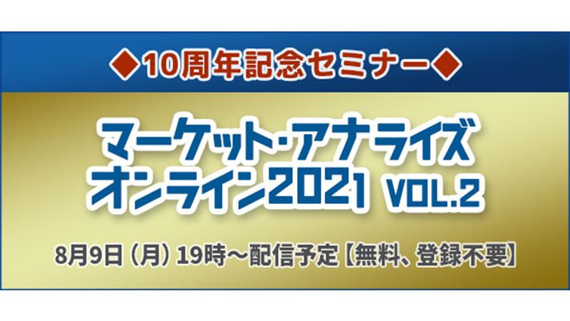 マーケット・アナライズオンライン2021 vol.2