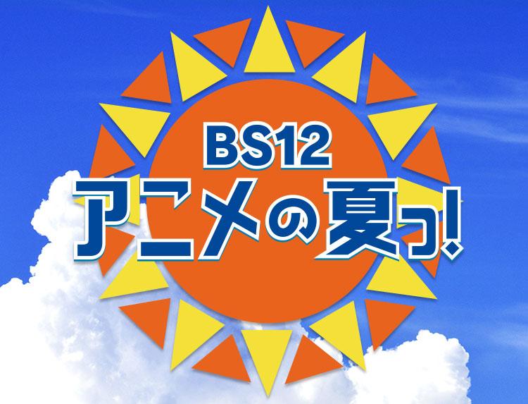 BS12 アニメの夏っ!のメインビジュアル