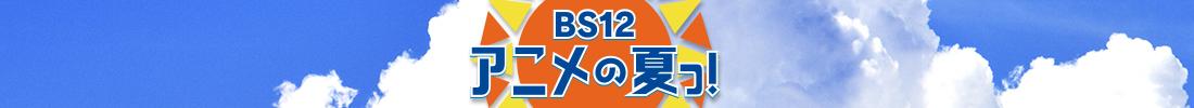 BS12 アニメの夏っ!メインビジュアル