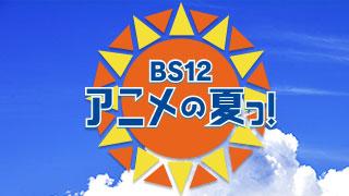 BS12 アニメの夏っ!のサムネイル