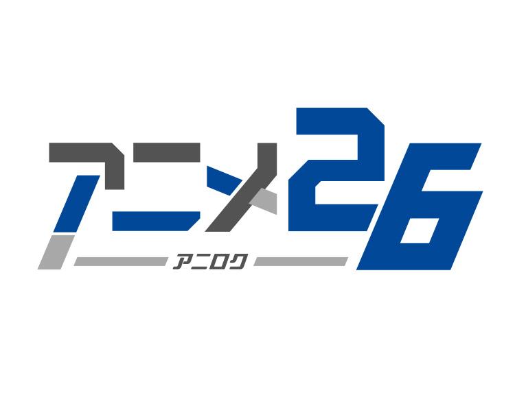 アニメ26のメインビジュアル