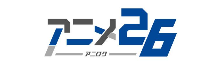 アニメ26メインビジュアル