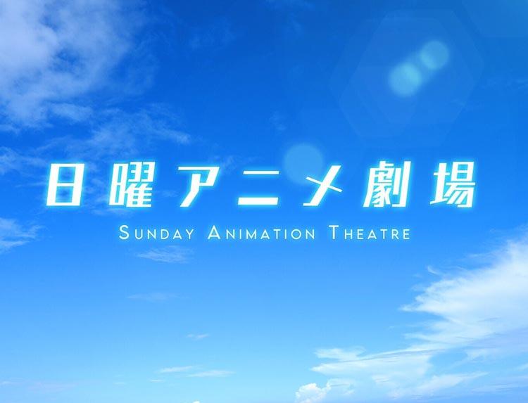 日曜アニメ劇場のトップイメージ