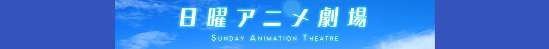 日曜アニメ劇場メインビジュアル