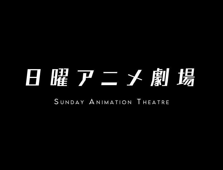 日曜アニメ劇場のメインビジュアル