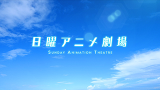 「あの花」「ここさけ」など4作品を放送! 5月の『日曜アニメ劇場』をお見逃しなく! 毎週日曜よる7時~BS12 トゥエルビのサムネイル
