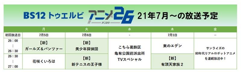 アニメ26