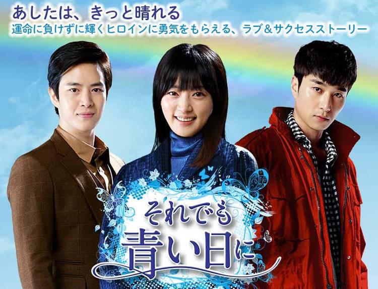韓国ドラマ「それでも青い日に」のメインビジュアル