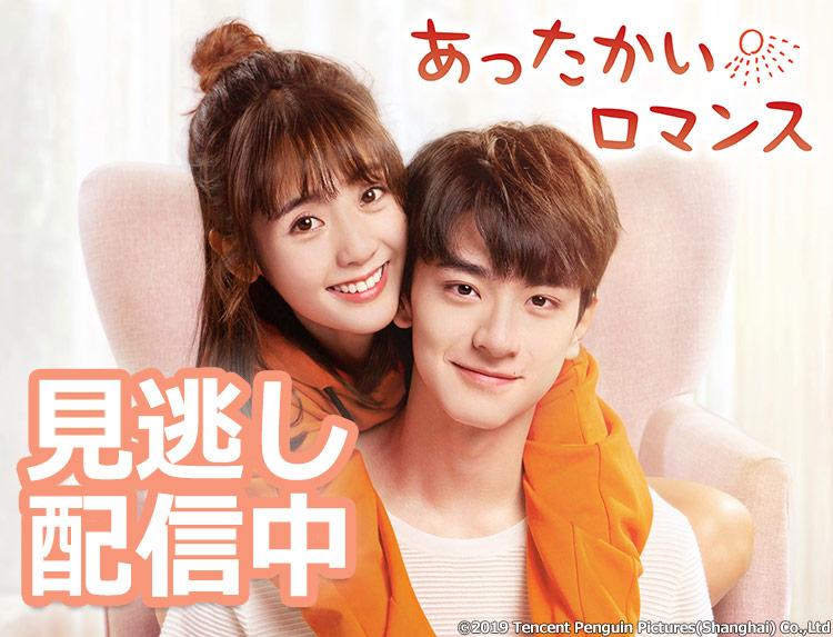 中国ドラマ「あったかいロマンス」のトップイメージ