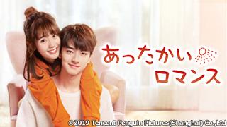 中国ドラマ「あったかいロマンス」のサムネイル