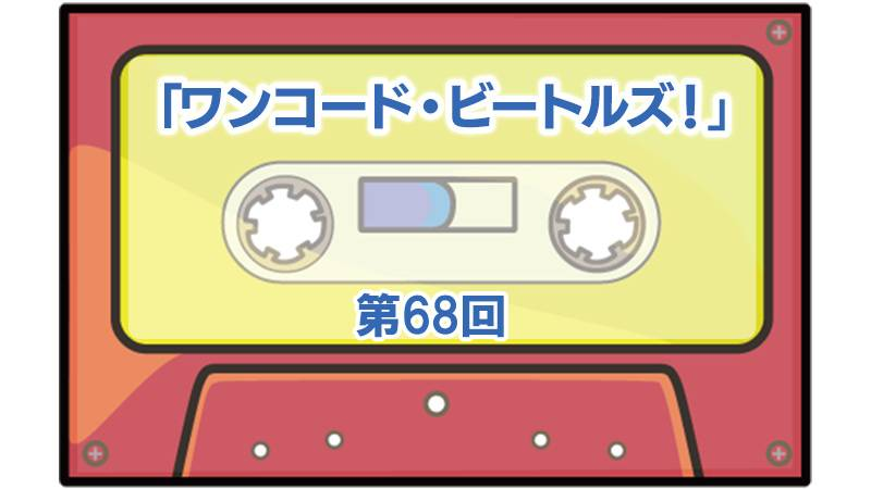 第68回ボーナス・トラック:「ワンコード・ビートルズ!」