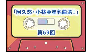 第69回ボーナス・トラック:「阿久悠・小林亜星名曲選!」