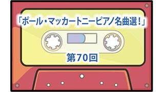 第70回ボーナス・トラック:「ポール・マッカートニーピアノ名曲選!」