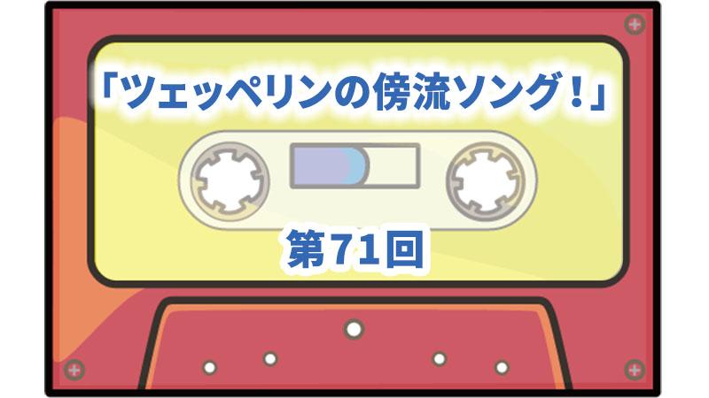 第71回ボーナス・トラック:「ツェッペリンの傍流ソング!」