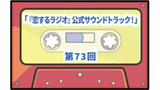 第73回ボーナス・トラック:「『恋するラジオ』公式サウンドトラック!」