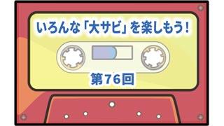 第76回ボーナス・トラック:「いろんな「大サビ」を楽しもう!」