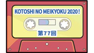 第77回ボーナス・トラック:「KOTOSHI NO MEIKYOKU 2020!」