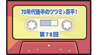 第78回ボーナス・トラック:「70年代後半のツツミ♭京平!」