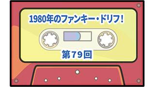 第79回ボーナス・トラック:「1980年のファンキー・ドリフ!」