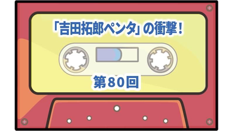 第80回ボーナス・トラック:「『吉田拓郎ペンタ』の衝撃!」