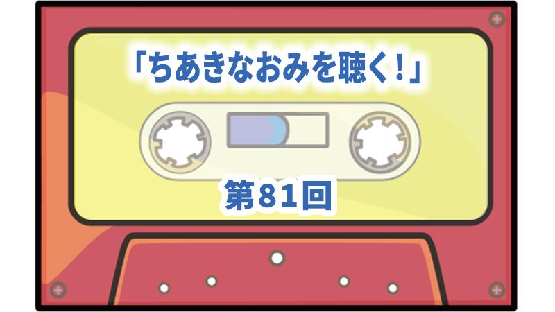 第81回ボーナス・トラック:「ちあきなおみを聴く!」