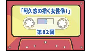 第82回ボーナス・トラック:「阿久悠の描く女性像!」