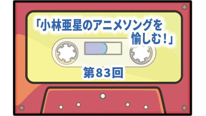 第83回ボーナス・トラック:「小林亜星のアニメソングを愉しむ!」
