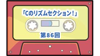第86回ボーナス・トラック:「Cのリズムセクション!」
